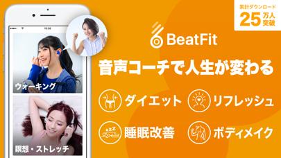 音で楽しむフィットネス BeatFitのおすすめ画像1