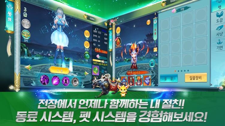 검혼 screenshot-3