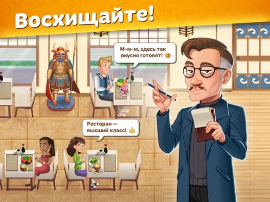 Скачать Cooking Diary® Restaurant Game
