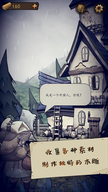 猫头鹰和灯塔 screenshot-4