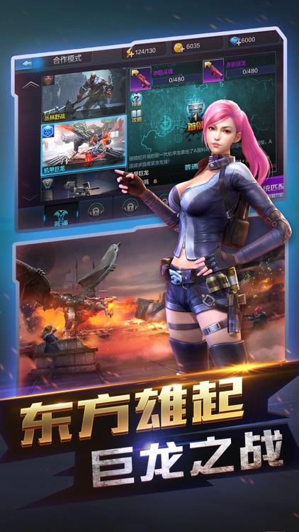 全民突击 screenshot-3