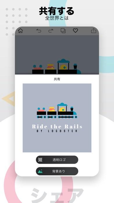 Logo Maker | Logoster ScreenShot4