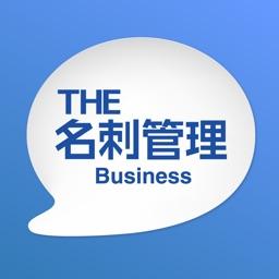THE 名刺管理 Business 2