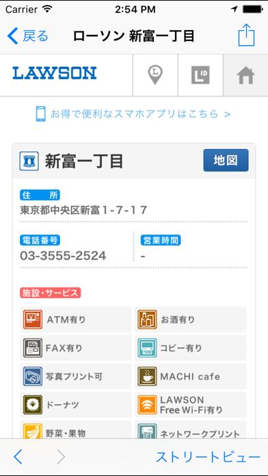 コンビニ・検索のスクリーンショット4