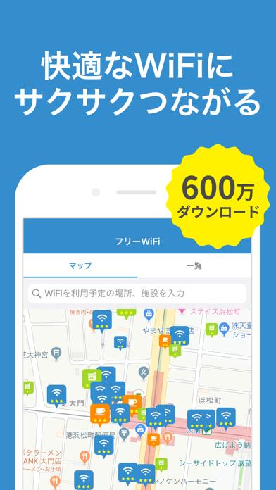 WiFi自動接続アプリ タウンWiFi by GMOのおすすめ画像1