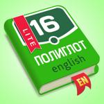 Полиглот - Английский язык на пк