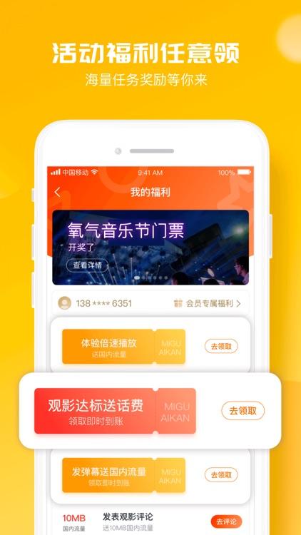 咪咕爱看-电视剧综艺直播 screenshot-3