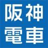 阪神アプリ - iPhoneアプリ