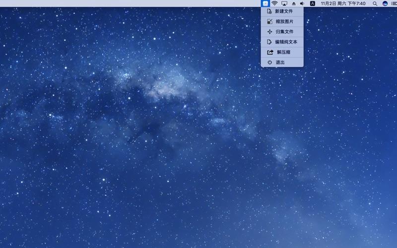 手边的工具 for Mac