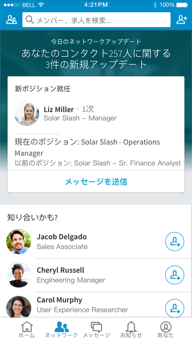 LinkedInのおすすめ画像3