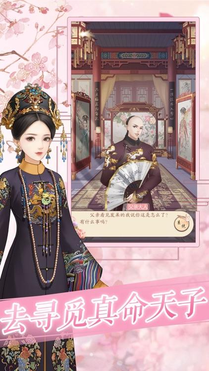 一恋永恒-宫廷恋爱剧情手游 screenshot-4