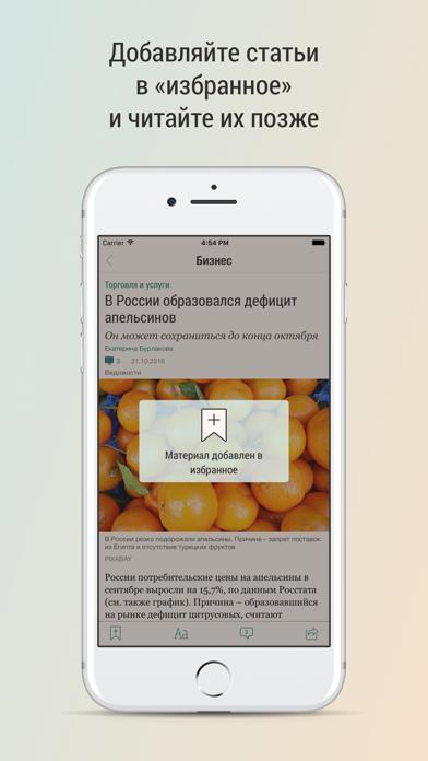 download Ведомости — vedomosti indir ücretsiz - windows 8 , 7 veya 10 and Mac Download now