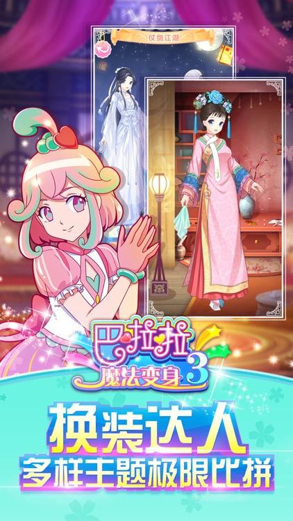 巴啦啦魔法变身3——魔法公主古装换装 screenshot-4