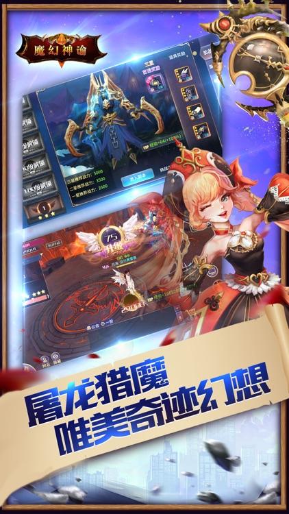 魔幻神谕-二次元魔幻奇迹游戏 screenshot-4