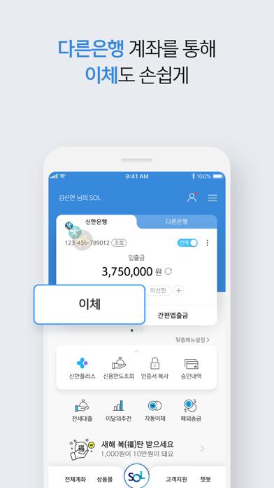 신한 쏠(SOL) – 신한은행 스마트폰뱅킹 screenshot four
