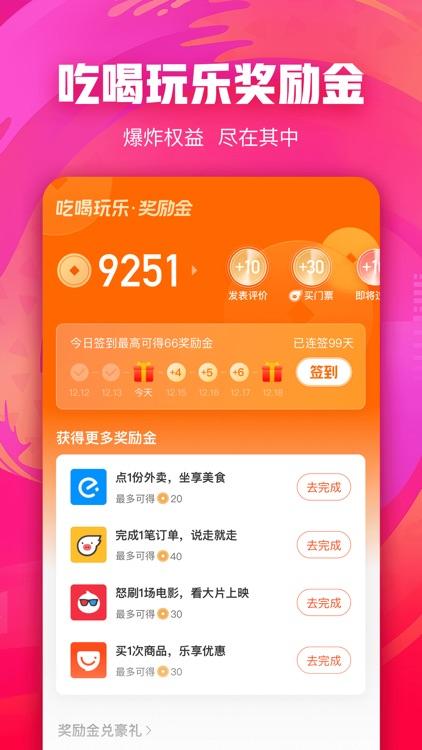 口碑-吃喝玩乐超值抢购5折起 screenshot-4