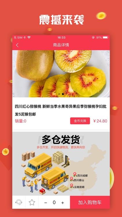 欢乐红包商城-云购商城的抢红包软件 screenshot-3