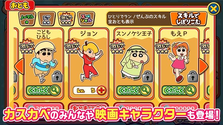 クレヨンしんちゃん 嵐を呼ぶ 炎のカスカベランナー!! screenshot-3