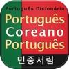 포르투갈어 포켓 사전 - PgKoPg DIC