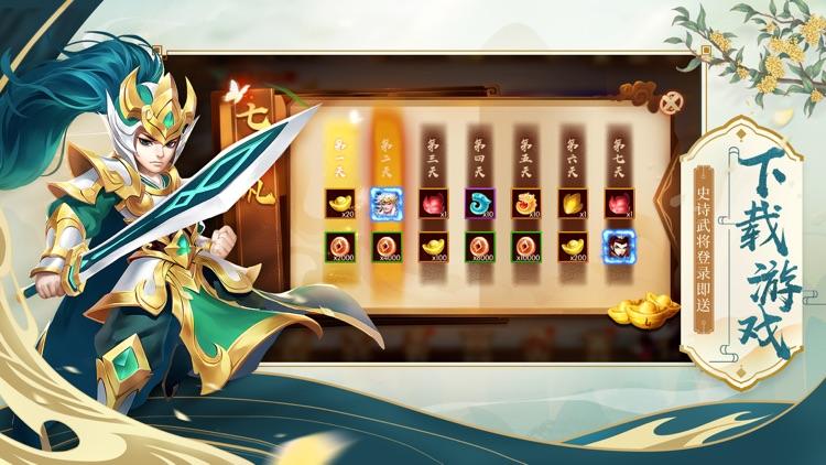 怒焰三国杀-正统双将回合制卡牌桌游 screenshot-4