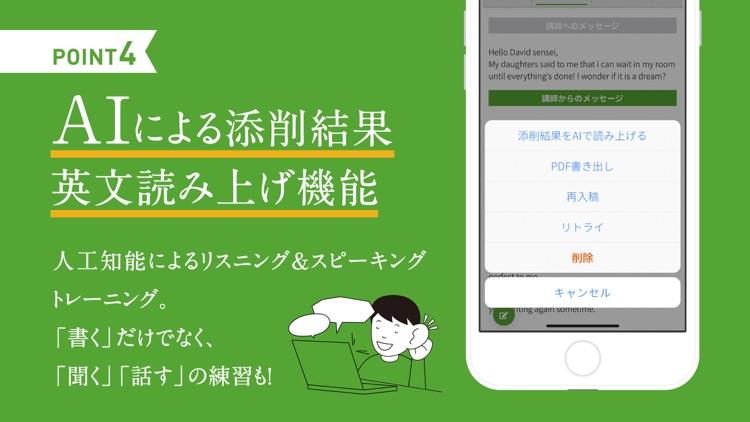 IDIY-英語添削アイディー screenshot-4