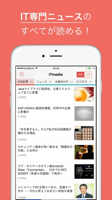 ITmedia for iPhone/iPad ScreenShot0
