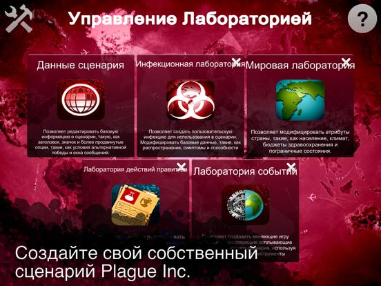 Plague Inc: Редактор сценариев ipad картинки