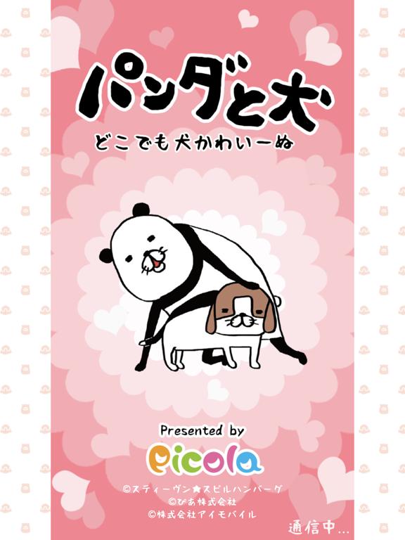 パンダと犬 どこでも犬かわいーぬのおすすめ画像1
