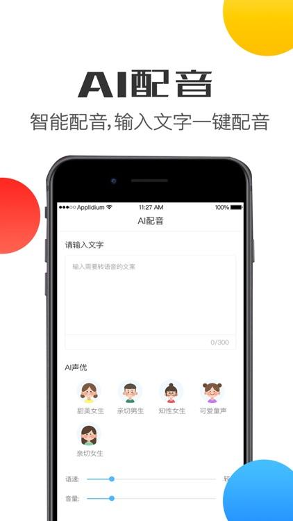 变声器语音包-聊天交友专业变声软件 screenshot-3