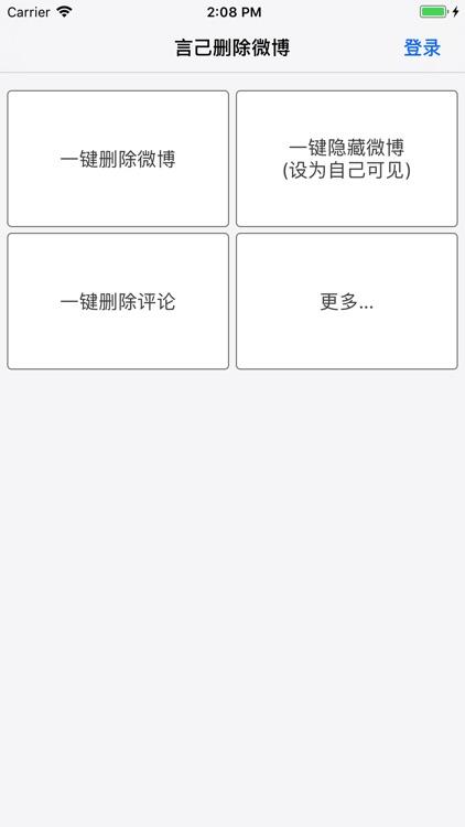 言己-删除微博