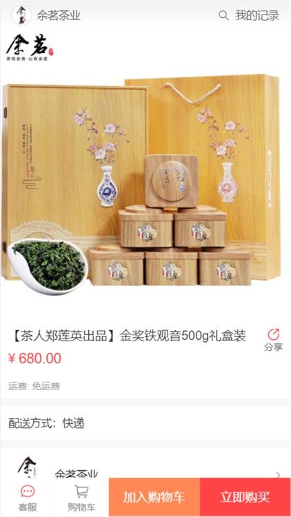 余茗茶业 screenshot-3
