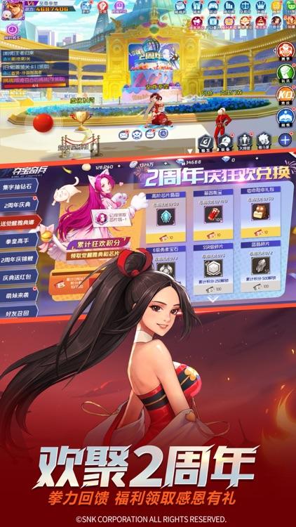 拳皇命运 screenshot-1