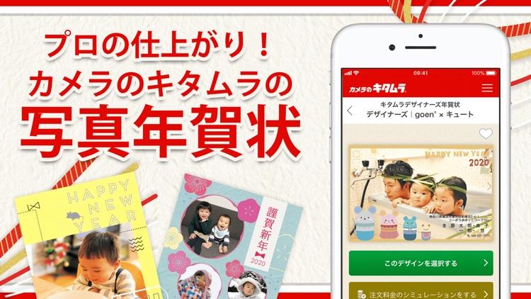 カメラのキタムラ‐年賀状アプリで写真入り年賀状作成! screenshot-3