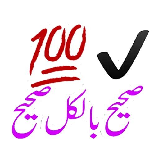 Urdu Stickers HD & Urdu Emojis