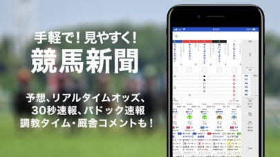 netkeiba.com 競馬情報 ScreenShot1
