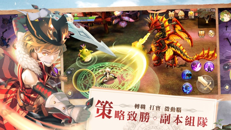 風色童話 screenshot-2