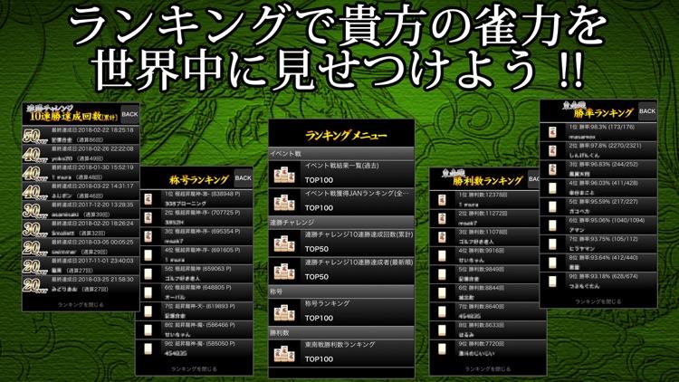 麻雀 昇龍神 -初心者から楽しめる麻雀!(まーじゃん)ゲーム screenshot-4