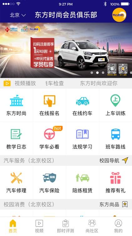 东方时尚 screenshot-1