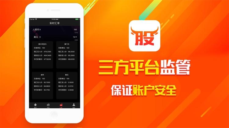 宝贷股票配资-配资策略免开户 screenshot-3