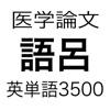 医学論文頻出語呂合わせ英単語3500 - iPadアプリ