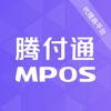 Shenzhen Teng Fu Tong Electronic Payment Technology Co., Ltd. - 腾付通MPOS代理商  artwork