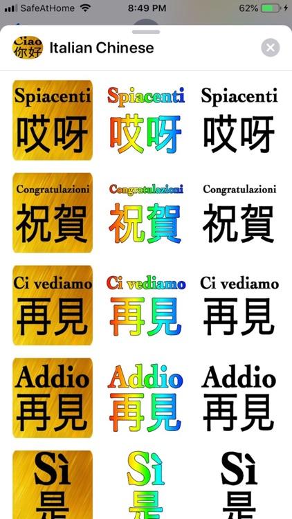 Italian Chinese screenshot-8