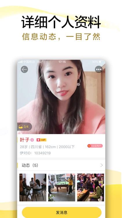 伊对-视频相亲交友 screenshot-4