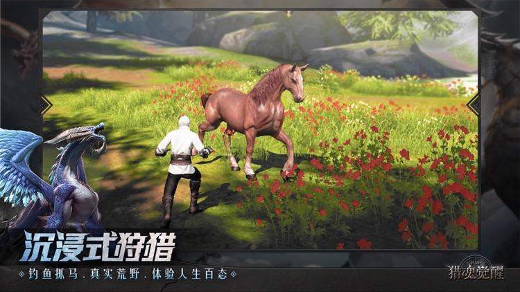 猎魂觉醒-二周年庆典 screenshot-4