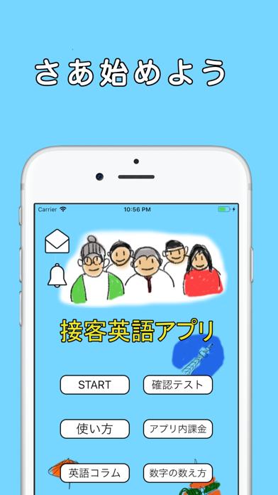 接客英語アプリ〜正しい接客英会話フレーズで集客力アップ!!のおすすめ画像10
