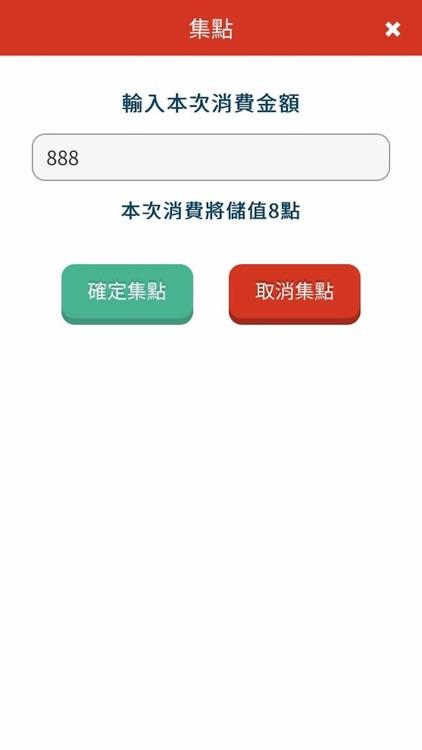 好康滿滿大平台 screenshot-3