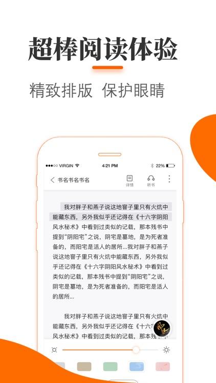 悠悠追书:小说阅读器-百万热门小说大全 screenshot-3