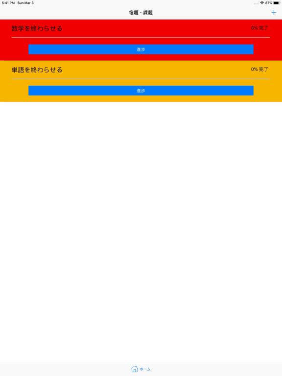 宿題チェッカー screenshot 4