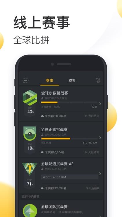 动动-运动计步器和跑步健身减肥教练 screenshot-4