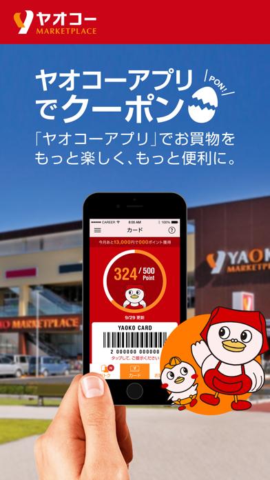 ヤオコーアプリのおすすめ画像1